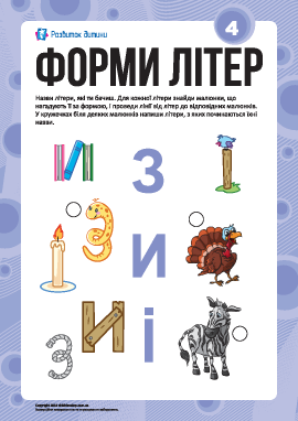 Изучаем буквы по формам №4: «З», «И», «І» (украинский алфавит)