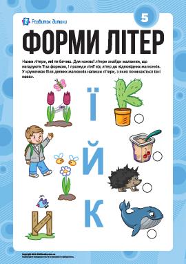 Изучаем буквы по формам №5: «Ї», «Й», «К» (украинский алфавит)