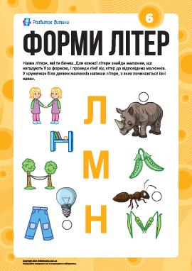 Изучаем буквы по формам №6: «Л», «М», «Н» (украинский алфавит)