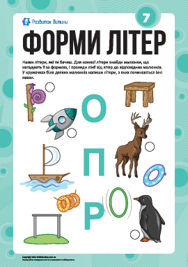 Изучаем буквы по формам №7: «О», «П», «Р» (украинский алфавит)