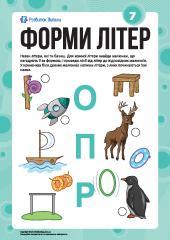 Буква «П» украинского алфавита – игры и прописи для детей ...