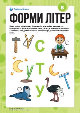 Изучаем буквы по формам №8: «С», «Т», «У» (украинский алфавит)