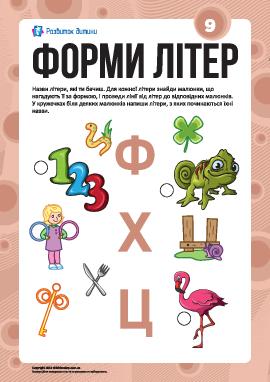 Изучаем буквы по формам №9: «Ф», «Х», «Ц» (украинский алфавит)