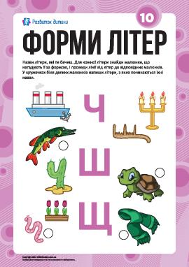 Изучаем буквы по формам №10: «Ч», «Ш», «Щ» (украинский алфавит)