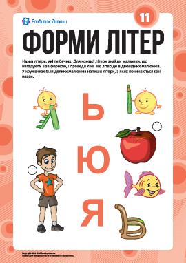 Изучаем буквы по формам №11: «Ь», «Ю», «Я» (украинский алфавит)