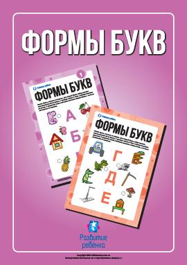 Изучаем буквы по формам (русский алфавит)