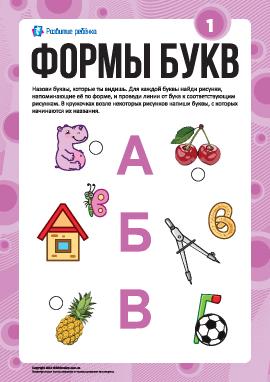 Изучаем буквы по формам №1: «А», «Б», «В» (русский алфавит)