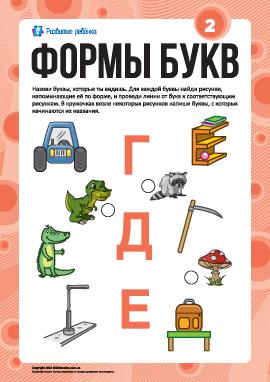 Изучаем буквы по формам №2: «Г», «Д», «Е» (русский алфавит)