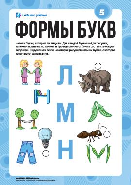 Изучаем буквы по формам №5: «Л», «М», «Н» (русский алфавит)