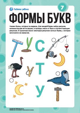Изучаем буквы по формам №7: «С», «Т», «У» (русский алфавит)