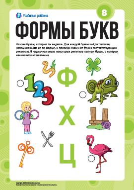 Изучаем буквы по формам №8: «Ф», «Х», «Ц» (русский алфавит)