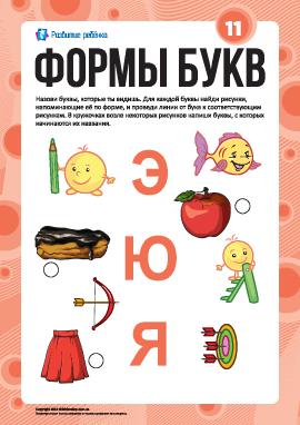 Изучаем буквы по формам №11: «Э», «Ю», «Я» (русский алфавит)