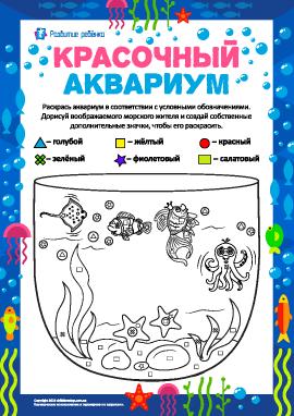 Красочный аквариум: раскрашиваем и фантазируем