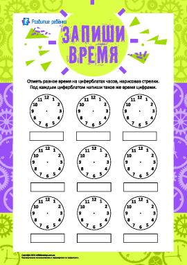 Учимся определять время по циферблату часов