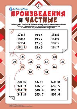 Произведения и частные №7: тренируем навыки умножения и деления
