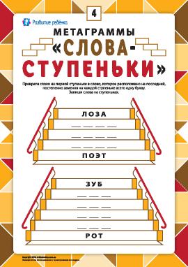 Метаграммы «Слова-ступеньки» (№4)