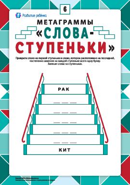 Метаграммы «Слова-ступеньки» (№6)