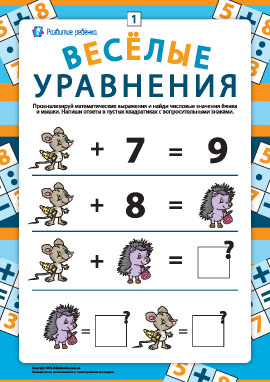 Веселые уравнения №1: ищем неизвестные числа