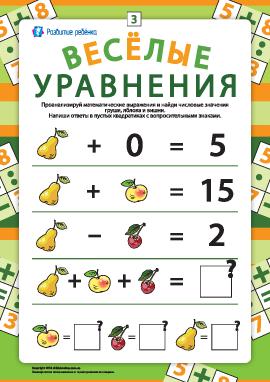 Веселые уравнения №3: ищем неизвестные числа