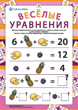 Веселые уравнения №4: ищем неизвестные числа