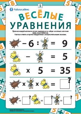 Веселые уравнения №5: ищем неизвестные числа