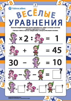 Веселые уравнения №7: ищем неизвестные числа