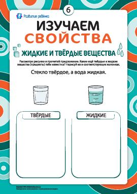Описываем свойства №6: твердые и жидкие вещества