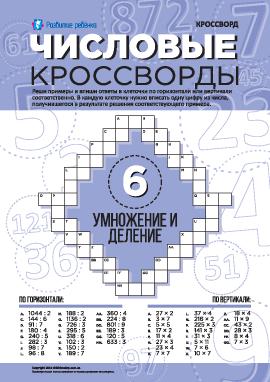 Числовые кроссворды: закрепляем навыки умножения и деления
