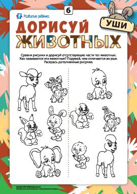 Дорисуй животных №6: развиваем внимательность, дорисовывая уши