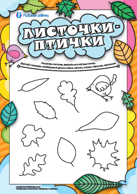 Рисуем листочки-птички, развиваем фантазию
