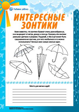Веселые зонтики: раскрашиваем и фантазируем