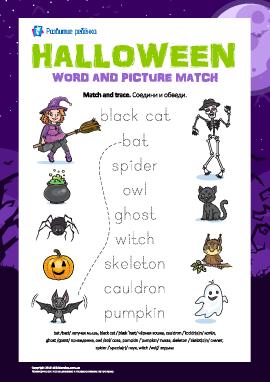 Слова и рисунки: «Хеллоуин» (на английском языке)