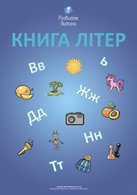 Книга букв: закрепляем знание алфавита (украинский язык)