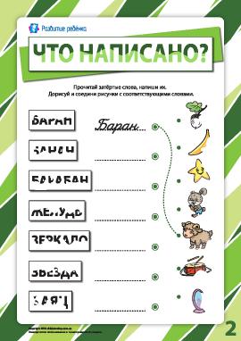 Что написано №2: распознаем слова и дорисовываем рисунки