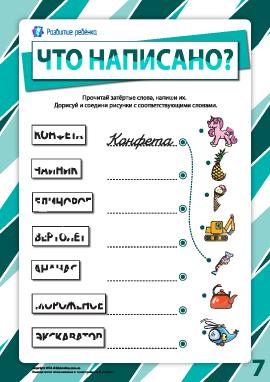 Что написано №7: распознаем слова и дорисовываем рисунки