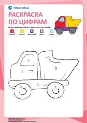 Раскраска по цифрам: грузовик – Развитие ребенка
