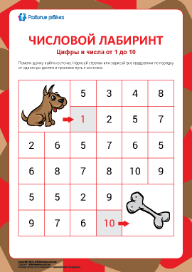 Числовой лабиринт №4: цифры от 1 до 10