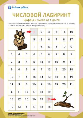 Числовой лабиринт №6: цифры от 1 до 20
