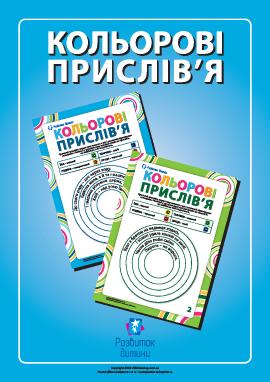 Раскрашиваем пословицы по темам (украинский язык)