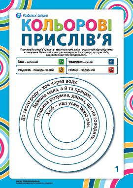 Раскрашиваем пословицы по темам №1 (украинский язык)