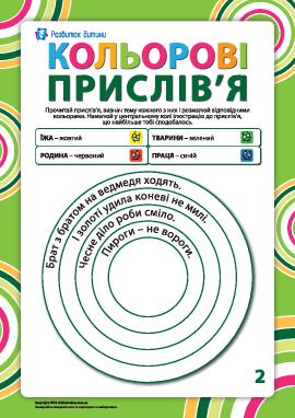 Раскрашиваем пословицы по темам №2 (украинский язык)