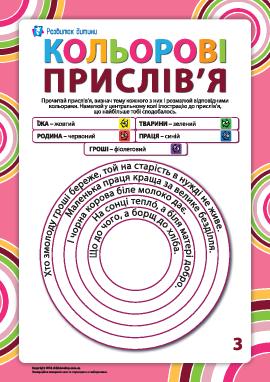 Раскрашиваем пословицы по темам №3 (украинский язык)