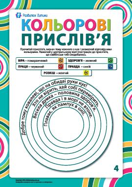 Раскрашиваем пословицы по темам №4 (украинский язык)