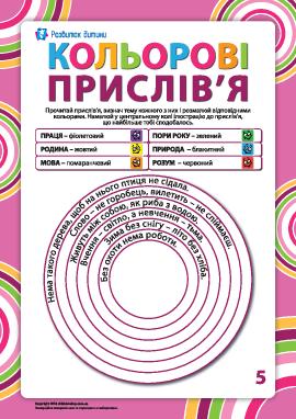 Раскрашиваем пословицы по темам №5 (украинский язык)