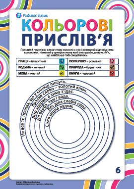 Раскрашиваем пословицы по темам №6 (украинский язык)