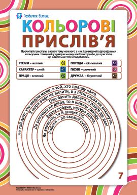 Раскрашиваем пословицы по темам №7 (украинский язык)