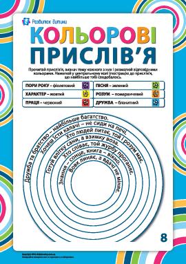 Раскрашиваем пословицы по темам №8 (украинский язык)