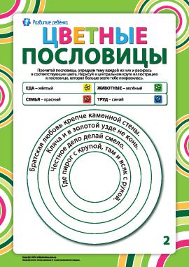 Раскрашиваем пословицы по темам №2 (русский язык)
