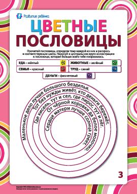 Раскрашиваем пословицы по темам №3 (русский язык)