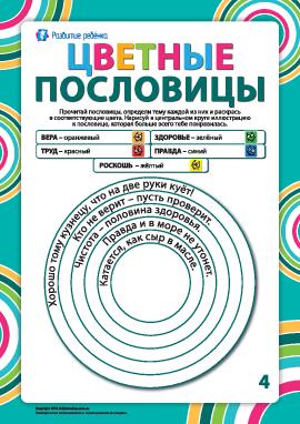 Раскрашиваем пословицы по темам №4 (русский язык)
